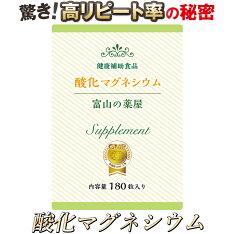 酸化マグネシウム1日2000mgMAX配合1ヵ月分『3つ同時購入毎にもう1つ無料』【世界安全認定工場指定製造】【理想の配合量】富山の薬屋さん