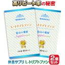 L-トリプトファン サプリメント 2個セット【医薬品工場指定製造】優しい配合量1日450mg・富山の薬屋さんの健康食品 ご注意: 睡眠薬 ではありません