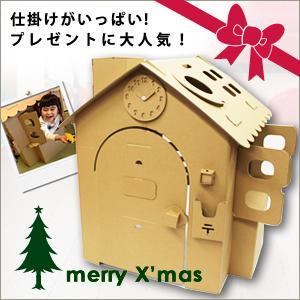 ダンボール ハウス おもちゃ 誕生日プレゼント 段ボール ハウス プレイハウス クリスマス プレゼント ランキング【02P30Nov14】