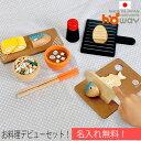 【名入れ無料】クリスマス キッチン セット 木のおもちゃ 木...