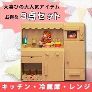 ままごとキッチン冷蔵庫レンジ3点セット。ダンボールおもちゃおままごと台所1才2才誕生日プレゼント段ボール子供キッズ女の子
