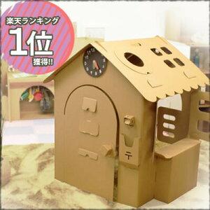 ダンボール ハウス プレイハウス おもちゃ 誕生日プレゼント 段ボール 子供 オンリーハウスダ...