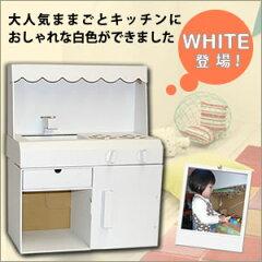 ままごと キッチン ホワイトバージョン ダンボール おままごと コンロ 台所 1才 2才 誕生日プレ...