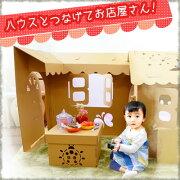 ダンボール おもちゃ プレゼント 段ボール プレイハウス クリスマス ランキング