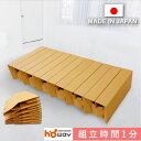 【1分簡単組立】段ボール ベッド ノビット | 日本製 ダン