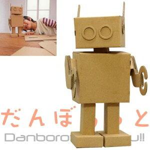 【メール便で送料無料/クレジット決済のみ】ダンボールのロボット「ダンボロット」組立式