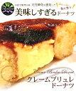 フワッフワのドーナツに濃厚カスタードクリームをたっぷり!表面をキャラメリーゼでカリカリに...