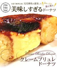 美味しすぎる!クレームブリュレドーナツ(冷凍)(5個セット)
