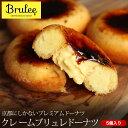 【あす楽】クレームブリュレドーナツ(冷凍)(5個セット)楽天...