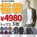 福袋 メンズ セーター コート 綿ジャケット 3点 M/L/XL/XXL 冬 秋 ウィンターファッシ...