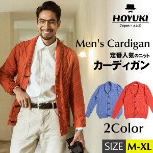 正規品 メンズ セーター ニット ブルー オレンジ カーディガン 冬 あったかい おしゃれ かっこいい 男 流行 トレンド カジュアル フォーマル M/L/LL 楽天 通販 ポケット付き