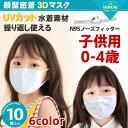 子供用マスク 水着素材 マスク 水着生地 洗えるマスク 男の子用 女の子用 水着マスク 布 子供用 白 ホワイト 花柄 mask 繰り返し使える 10枚 夏 冷感マスク 冷感