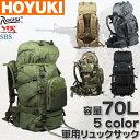 70L軍用リュックサック、●あす楽対応●正規軍用品、レインカッパ付き、...