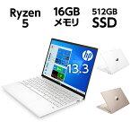 【957g超軽量】 Ryzen5 16GBメモリ 512GB SSD PCIe規格 指紋認証 WEBカメラ 無線LAN Wi-Fi 6 13.3型 フルHD IPS HP Pavilion Aero 13 (型番:483W9PA-AAAA) ノートパソコン Office付き 新品 (WPS Office) 第4世代Ryzen セラミックホワイト