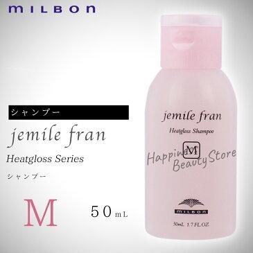 ジェミールフラン ヒートグロスシャンプーM 50ml ミルボン (milbon jemile fran) ドライヤー ストレートアイロン ヘアアイロン コテ カールアイロンなどの熱ダメージを補修