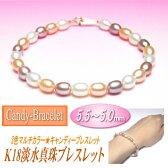 【キャンディーブレスレット】K18淡水真珠ブレスレット(3色マルチカラー/5.5〜5.0ミリ)