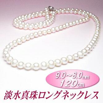 淡水真珠 パール ロングネックレス ホワイトカラー/9.0-8.0mm/120cm