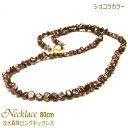 淡水真珠 ロングネックレス (ショコラカラー/8.0〜7.0ミリ/80cm)( 真珠 パール ネックレス ロング 淡水パール )