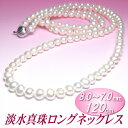 淡水真珠ロングネックレス(ホワイトカラー/8.0〜7.0ミリ/120cm)