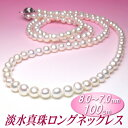 淡水真珠 ロングネックレス ホワイトカラー 8.0〜7.0mm 100cm