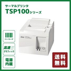 TSP100ECOシリーズサーマルエコプリンタ「FuturePRNT(TM)」(電源内蔵・オールインワンパッケージ,USB接続、印字速度:250mm/秒)ホワイト