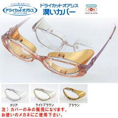 お使いのメガネが保湿メガネに。保水シートの水分が乾いた目に潤いをプラス。名古屋眼鏡 ドラ...