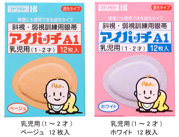 アイパッチA1 12枚入 1・2才乳児用 斜視弱視訓練用眼帯 カワモト