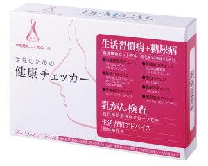年齢があがるごとに増える生活習慣病を検査するキット。女性の健康に欠かせない検査です。メタ...