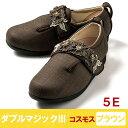 【送料無料】ダブルマジック3 コスモス(15021B) ブラウン 5E...