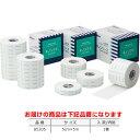 ニトムズ キノソフト B5205 1箱(1巻)5cm×5m【肌に優しいサージカルテープ・粘着テープ・医療用テープ】 1