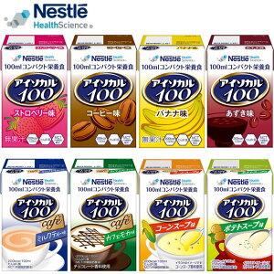 【栄養補助食品】コンパクト栄養食 アイソカル100 1ケース(12本入)【アイソカル100 ネスレ飲料・栄養補給飲料・栄養補助ドリンク・介護食品・高齢者用食品】