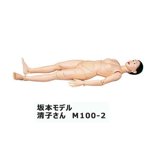 坂本モデル 清子さん M100-2【実際に入浴可能な全身モデル...