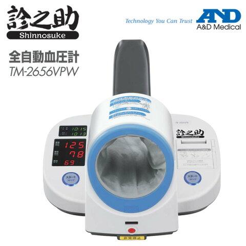A&D エー・アンド・デイ 全自動血圧計 診之助 TM-2656VPW【A&D 血圧計・エーアンドディー血圧計・TM−2656VPW】