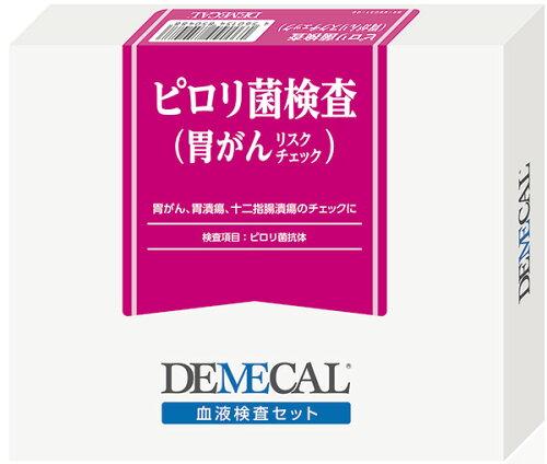 DEMECAL(デメカル)血液検査キットピロリ菌検査(胃がんリスクチェ...