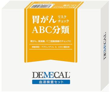 【送料無料】DEMECAL(デメカル)血液検査キット胃がんリスクチェック ABC分類【がん検査・検査セット・郵送検査・自己採血・簡単検査・病気検査・病気発見・親孝行】
