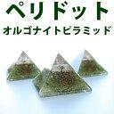 ピラミッド型 オルゴナイト (ペリドット ヒマラヤ水晶 ポイント 入り)65...