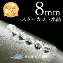 水晶 パワーストーン ブレスレット メンズ レディース 8ミリ球!高品...