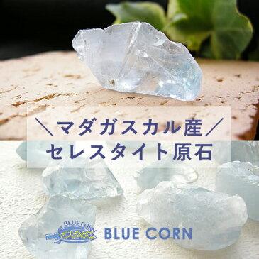パワーストーン 天空の色! アイスブルーの セレスタイト原石! パワ−スト−ン 天然石 水晶メンズ レディース 癒し 浄化 幸運 天然石