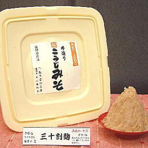 地元の農家のおいしい自家製味噌は麹と大豆の割合が3対1(三十割)で仕込みます。その割合その...
