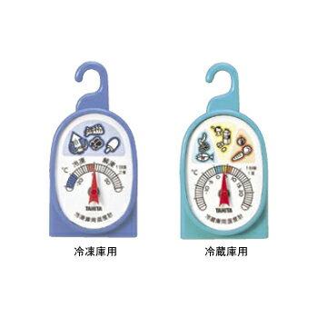 温度計No.5497冷凍・冷蔵庫用(2個組)