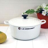 ル・クルーゼ ココットロンド 20cm ホワイト (日本正規販売品) ルクルーゼ(Le Creuset)