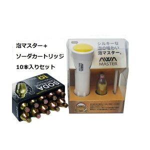 泡マスター +ソーダカートリッジ10本付 セット (ビール泡付け器) 日本炭酸瓦斯
