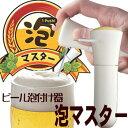 泡マスター (ビール泡付け器)日本炭酸瓦斯(ガス)<在庫有ります。>