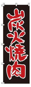 のぼり 1−404 炭火焼肉 (YNBN6)