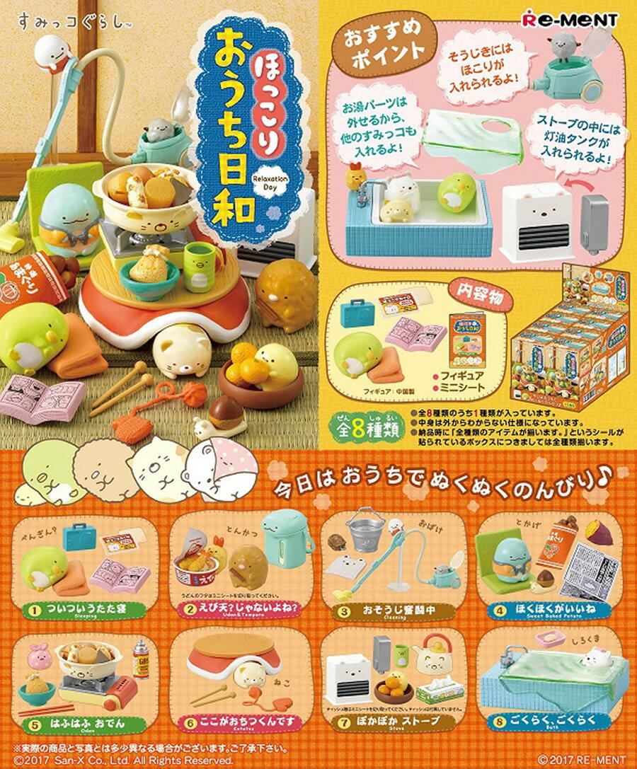 コレクション, フィギュア  43.5 BOX 8