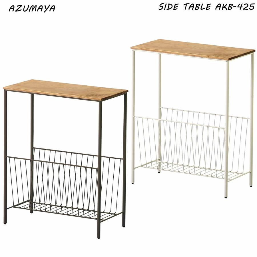 テーブル, サイドテーブル・ナイトテーブル 315 AZUMAYA AKB-425 2