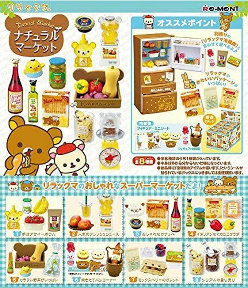 コレクション, フィギュア  8BOX