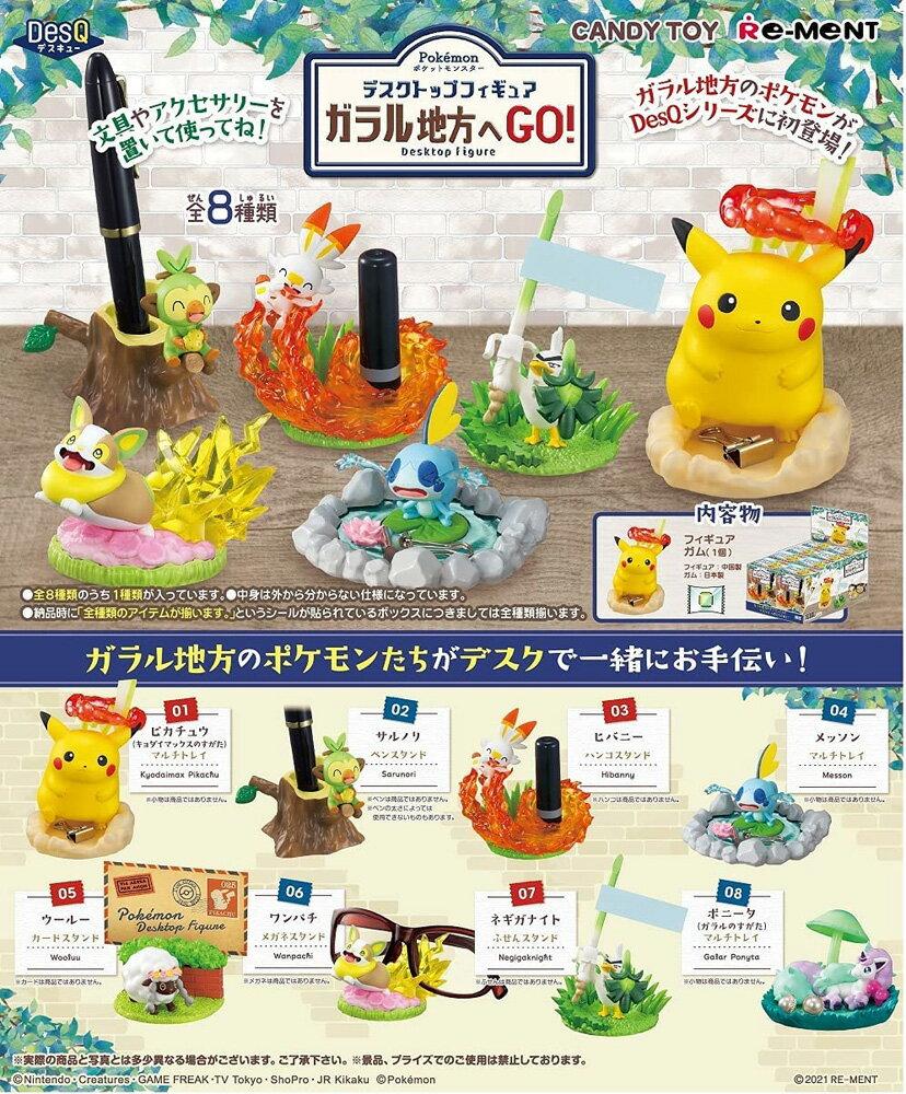 コレクション, フィギュア  Pokemon DesQ GO! BOX 8