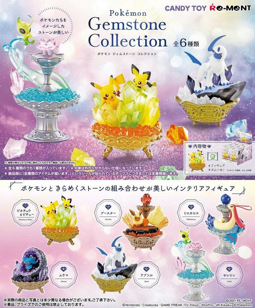 コレクション, フィギュア  Gemstone Collection 6