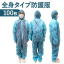 全身タイプ 防護服 100枚 (1枚 150円) 3ヶ月以上 大容量 使い捨て ポリプロピレン 医療 (サイズ:160〜180cm) プラスチックエプロン エプロン 汚れ防止 調理 介護 清掃 愛しとーと あいしとーと